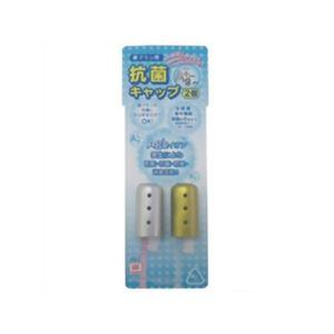 (お徳用 2セット) スイト びっくり 歯ブラシキャップ カラータイプ (2個入) ユニ&カラー ×2セット - 拡大画像