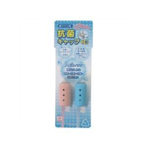スイト びっくり 歯ブラシキャップ カラータイプ (2個入) ピンク&ブルー - 拡大画像