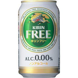 キリンフリー ノンアルコール 350ml×24本 - 拡大画像