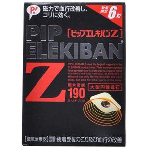 ピップエレキバンZ 18粒 - 拡大画像