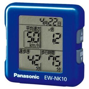Panasonic(パナソニック) 活動量計 デイカロリ 健康ウォーキングタイプ ブルー EW-NK10-A - 拡大画像