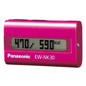 【在庫限り】パナソニック 活動量計 デイカロリ ダイエットサポートタイプ ピンク EW-NK30-P - 拡大画像