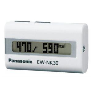 【在庫限り】パナソニック 活動量計 デイカロリ ダイエットサポートタイプ ホワイト EW-NK30-W - 拡大画像