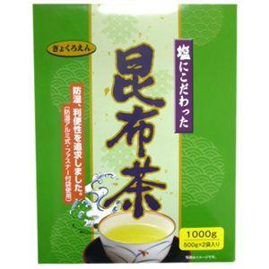 塩にこだわった昆布茶(伯方の塩使用) 1000g(500g×2袋) - 拡大画像