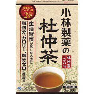 (お徳用 2セット) 小林製薬 杜仲茶 3g ×60袋 ×2セット - 拡大画像