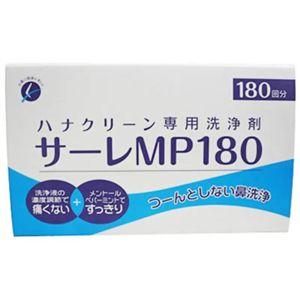 ハナクリーン専用洗浄剤 サーレ・MP 180P - 拡大画像