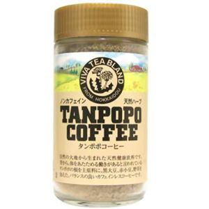 (お徳用 2セット) ノンカフェイン タンポポコーヒー 150g ×2セット - 拡大画像
