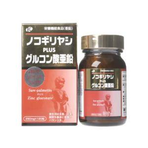 ケイセイ ノコギリヤシ+グルコン酸亜鉛 120粒 - 拡大画像