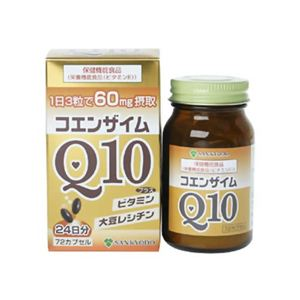 三共堂 コエンザイムQ10+ビタミン・大豆レシチン 72カプセル - 拡大画像