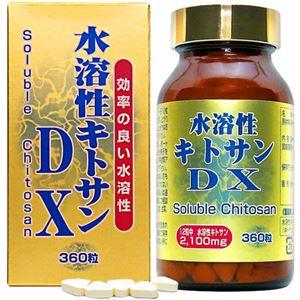(お徳用 2セット) ユウキ製薬 水溶性 キトサン DX 360粒 ×2セット - 拡大画像