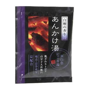 あんかけ湯 白檀の香り(入浴剤)【14セット】 - 拡大画像