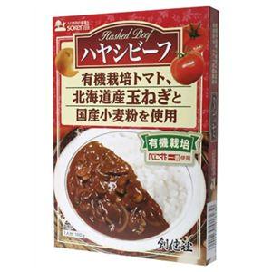 創健社 ハヤシビーフ(レトルト) 【5セット】 - 拡大画像
