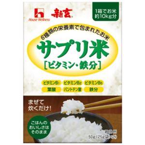 (お徳用 12セット) 新玄 サプリ米(ビタミン・鉄分) 25g ×2袋 ×12セット - 拡大画像