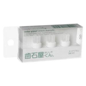 (まとめ買い)歯石屋くん スペアブラシセット(3本)×3セット - 拡大画像