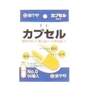 (お徳用 10セット) FC カプセル No.0 50コ入 0.68ml ×10セット - 拡大画像