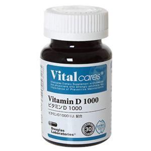 (まとめ買い)バイタルケアーズ ビタミンD 1000 30粒×3セット - 拡大画像