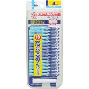 (お徳用 5セット) デンタルプロ 歯間ブラシ サイズ4 M 15本入 ×5セット - 拡大画像