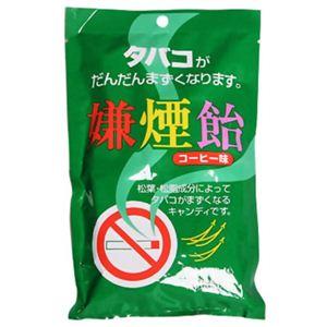 (まとめ買い)嫌煙飴 コーヒー味 15粒×2セット - 拡大画像