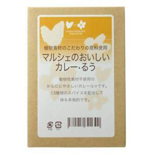 マルシェのおいしいカレー・るう 動物性素材不使用 120g 【5セット】 - 拡大画像