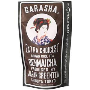(お徳用 4セット) GARASHA ティーバッグ 玄米茶 2.1g ×10ティーバッグ ×4セット - 拡大画像