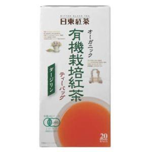 (まとめ買い)有機栽培紅茶ティーバッグ ダージリン20袋入×5セット - 拡大画像