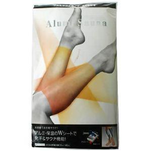 (まとめ買い)アルミサウナラップ ふくらはぎ×3セット - 拡大画像