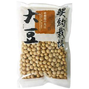 (お徳用 3セット) 契約栽培 北海道の大豆 250g ×3セット - 拡大画像