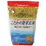 (お徳用 3セット) こだわり発芽玄米 1kg ×3セット
