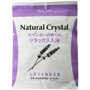 バスロマン ナチュラルクリスタル ラベンダー 40g(入浴剤 バスソルト)【16セット】 - 拡大画像