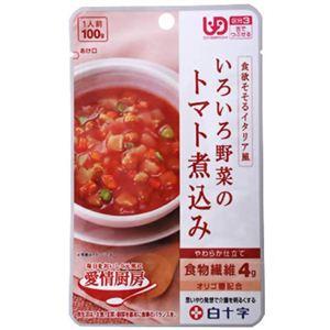 愛情厨房 いろいろ野菜のトマト煮込み 100g (区分3/舌でつぶせる)【8セット】 - 拡大画像