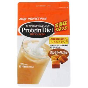 パーフェクトプラス プロテインダイエット ミルクキャラメル味 14食分 【2セット】 - 拡大画像