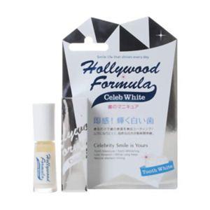 ハリウッドフォーミュラ セレブホワイト 5ml 【2セット】 - 拡大画像