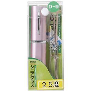 (まとめ買い)携帯用シニアグラス RD-09-25 (2.5度)×2セット - 拡大画像