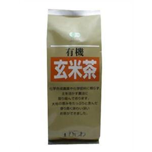 (お徳用 10セット) ひしわ 有機 玄米茶 200g ×10セット - 拡大画像