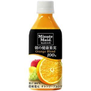 ミニッツメイド 朝の健康果実 オレンジ・ブレンド 350ml×24本 - 拡大画像