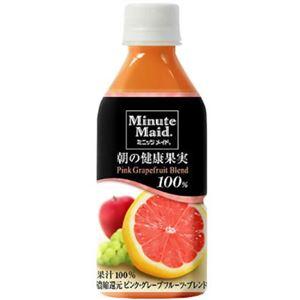 ミニッツメイド 朝の健康果実 ピンク・グレープフルーツ・ブレンド 350ml×24本 - 拡大画像