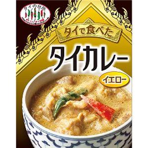 (まとめ買い)タイで食べたタイカレー イエロー 200g×10セット - 拡大画像