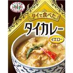 (まとめ買い)タイで食べたタイカレー イエロー 200g×10セット
