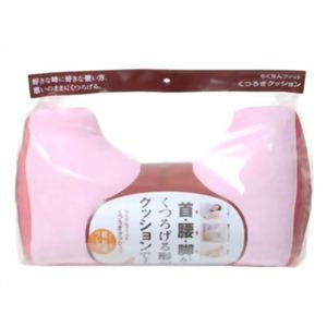 らくちんフィットくつろぎクッション ピンク 【2セット】 - 拡大画像