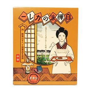 (まとめ買い)白樺派のカレー チキン(中辛) 200g×12セット - 拡大画像