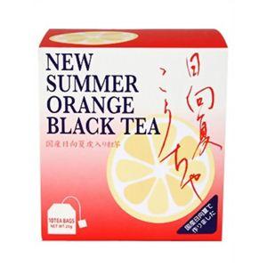 日向夏紅茶 2g×10ティーバッグ【4セット】 - 拡大画像