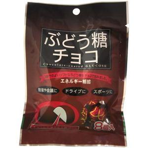 ぶどう糖チョコ 8個 【8セット】 - 拡大画像