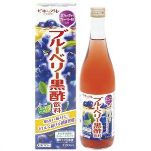 (お徳用 2セット) ビネップル ブルーベリー黒酢飲料 720ml ×2セット - 拡大画像