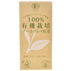(お徳用 3セット) ティーブティック 100%有機栽培アールグレイ紅茶 1.7g ×10ティーバッグ ×3セット - 拡大画像