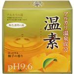 (お徳用 2セット) 温素 柚子の香り 30g ×15包(入浴剤) ×2セット