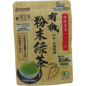 (まとめ買い)有機粉末緑茶 50g×6セット - 拡大画像