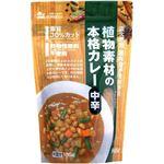 (お徳用 18セット) 創健社 植物素材の本格カレー中辛 135g ×18セット