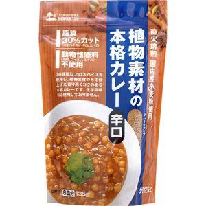 (お徳用 18セット) 創健社 植物素材の本格カレー辛口 135g ×18セット - 拡大画像