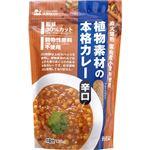 (お徳用 18セット) 創健社 植物素材の本格カレー辛口 135g ×18セット
