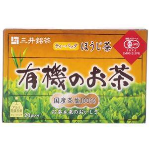 (まとめ買い)有機のお茶 ほうじ茶ティーバッグ 20袋入×7セット - 拡大画像